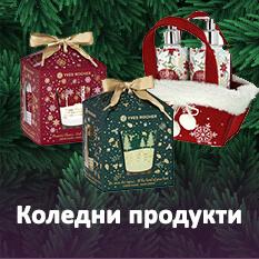 Коледни продукти