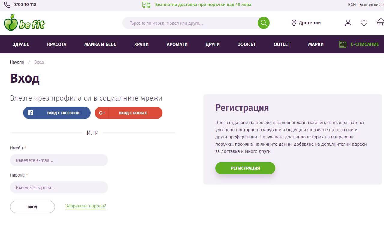 Вход / регистрация